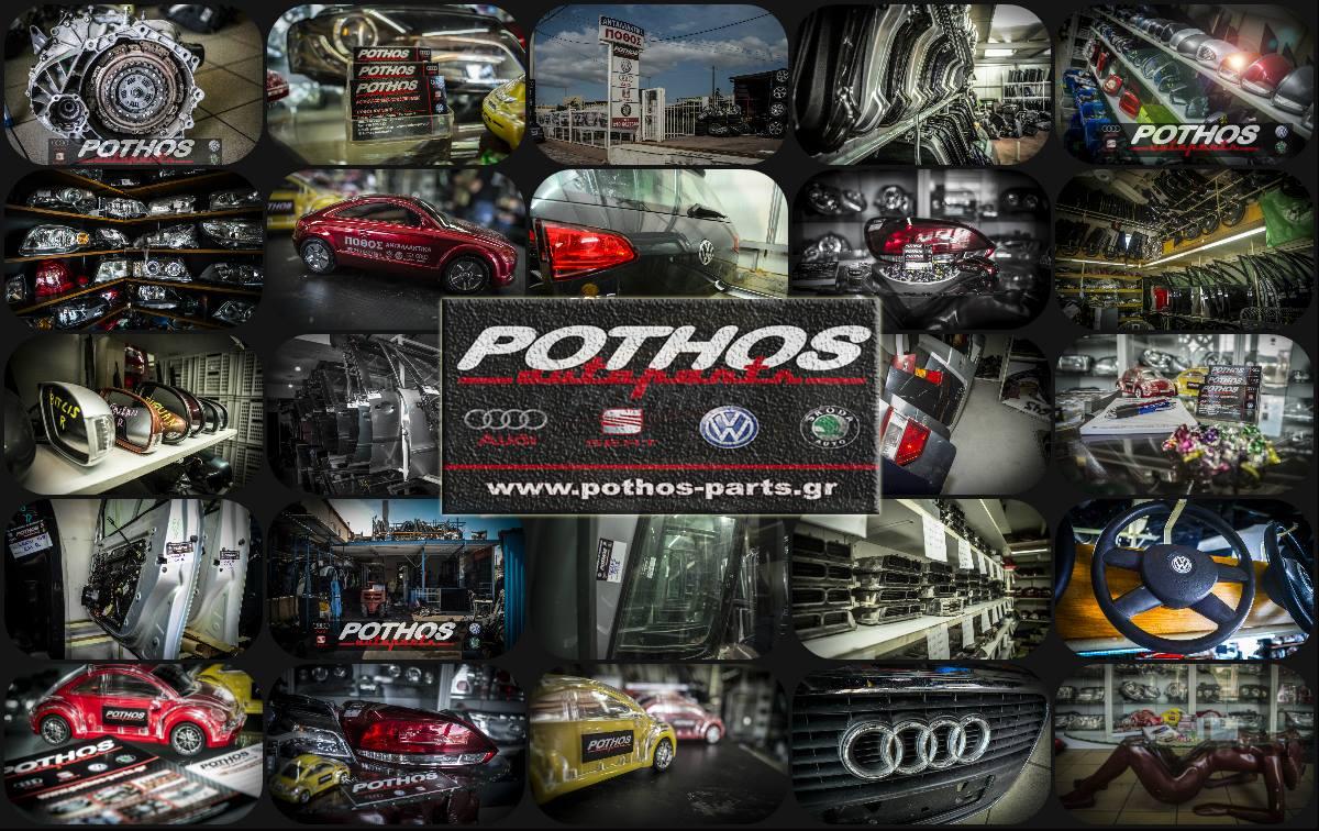 POTHOS AUTOPARTS - ΜΕΤΑΧΕΙΡΙΣΜΕΝΑ ΑΝΤΑΛΛΑΚΤΙΚΑ VW, AUDI, SEAT & SKODA